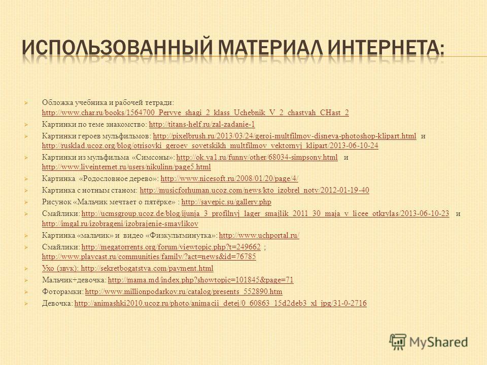 Обложка учебника и рабочей тетради: http://www.char.ru/books/1564700_Pervye_shagi_2_klass_Uchebnik_V_2_chastyah_CHast_2 http://www.char.ru/books/1564700_Pervye_shagi_2_klass_Uchebnik_V_2_chastyah_CHast_2 Картинки по теме знакомство: http://titans-hel