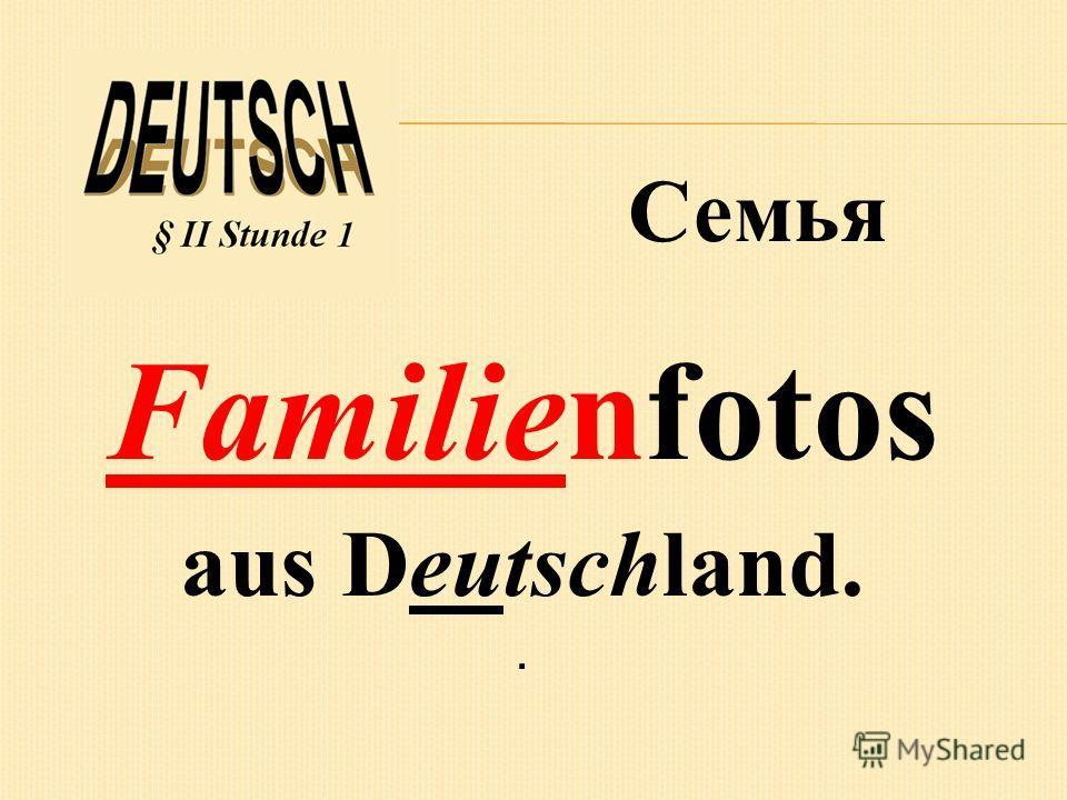 Familienfotos aus Deutschland.. Семья