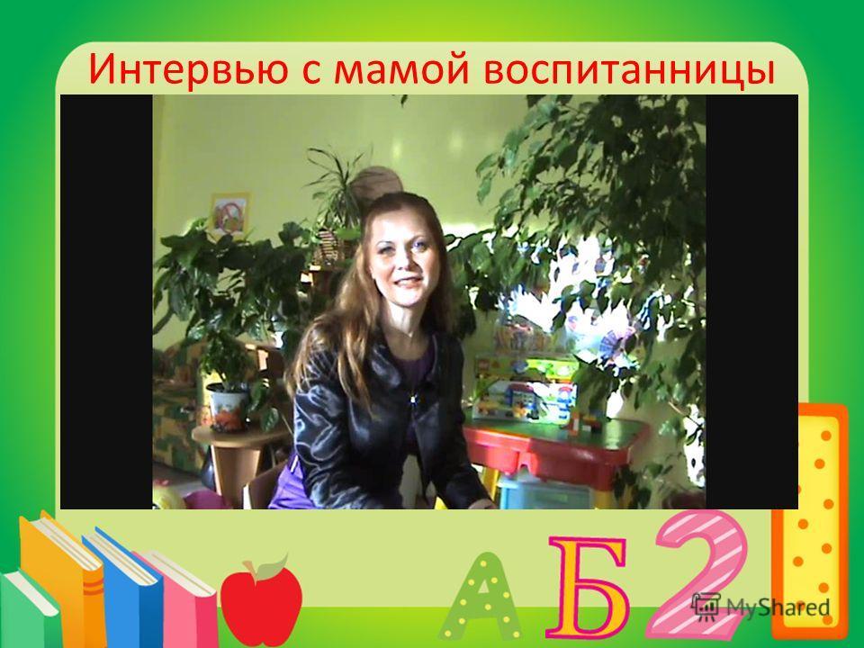 Интервью с мамой воспитанницы