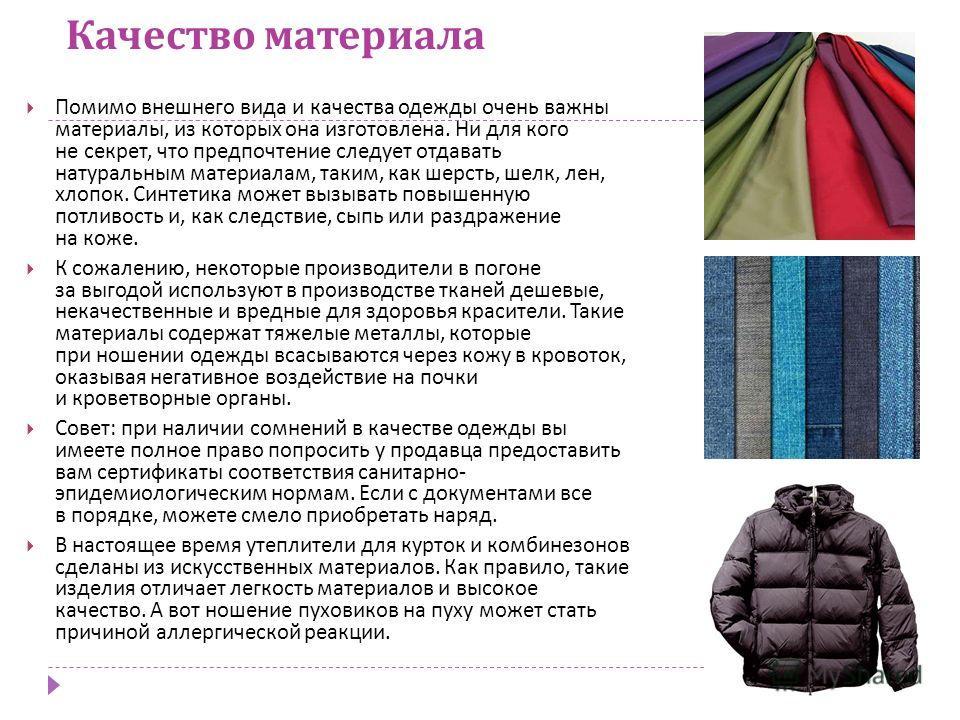 Качество материала Помимо внешнего вида и качества одежды очень важны материалы, из которых она изготовлена. Ни для кого не секрет, что предпочтение следует отдавать натуральным материалам, таким, как шерсть, шелк, лен, хлопок. Синтетика может вызыва