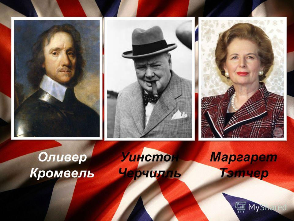 Оливер Кромвель Маргарет Тэтчер Уинстон Черчилль