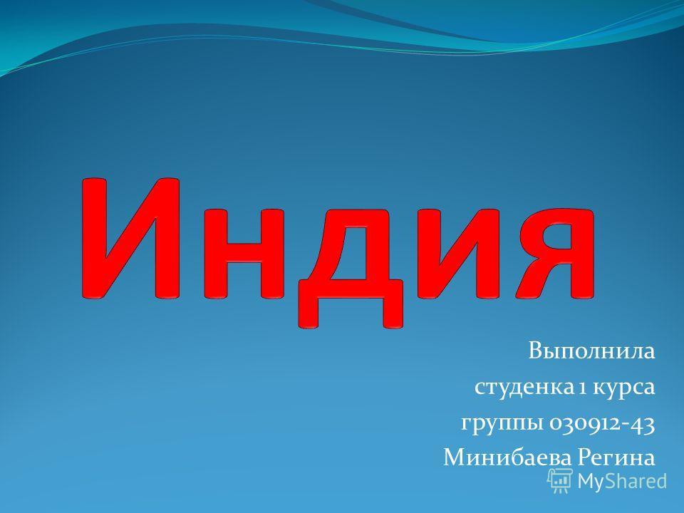 Выполнила студенка 1 курса группы 030912-43 Минибаева Регина