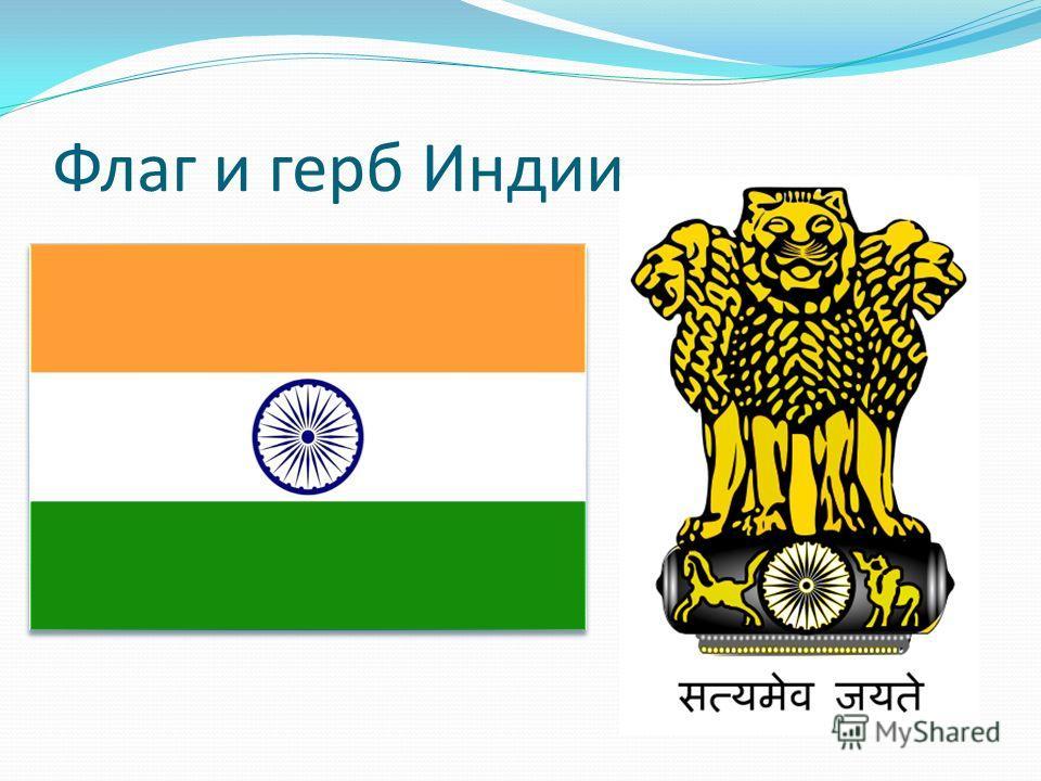 Флаг и герб Индии.