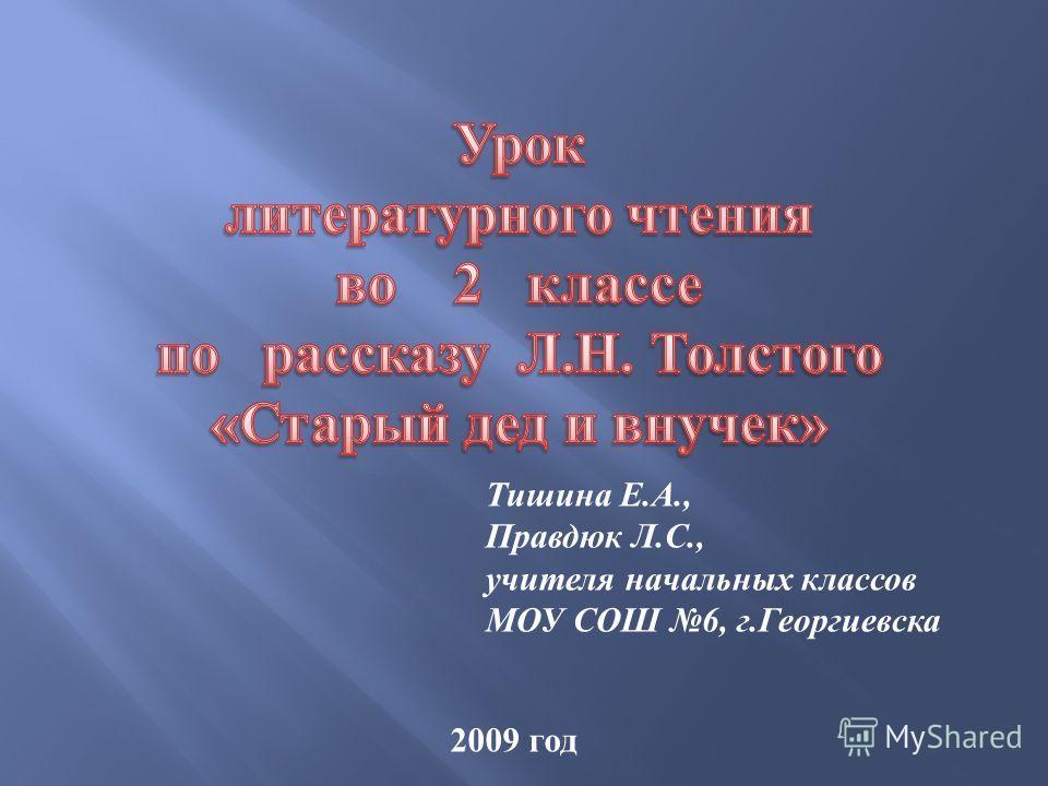 Тишина Е.А., Правдюк Л.С., учителя начальных классов МОУ СОШ 6, г.Георгиевска 2009 год