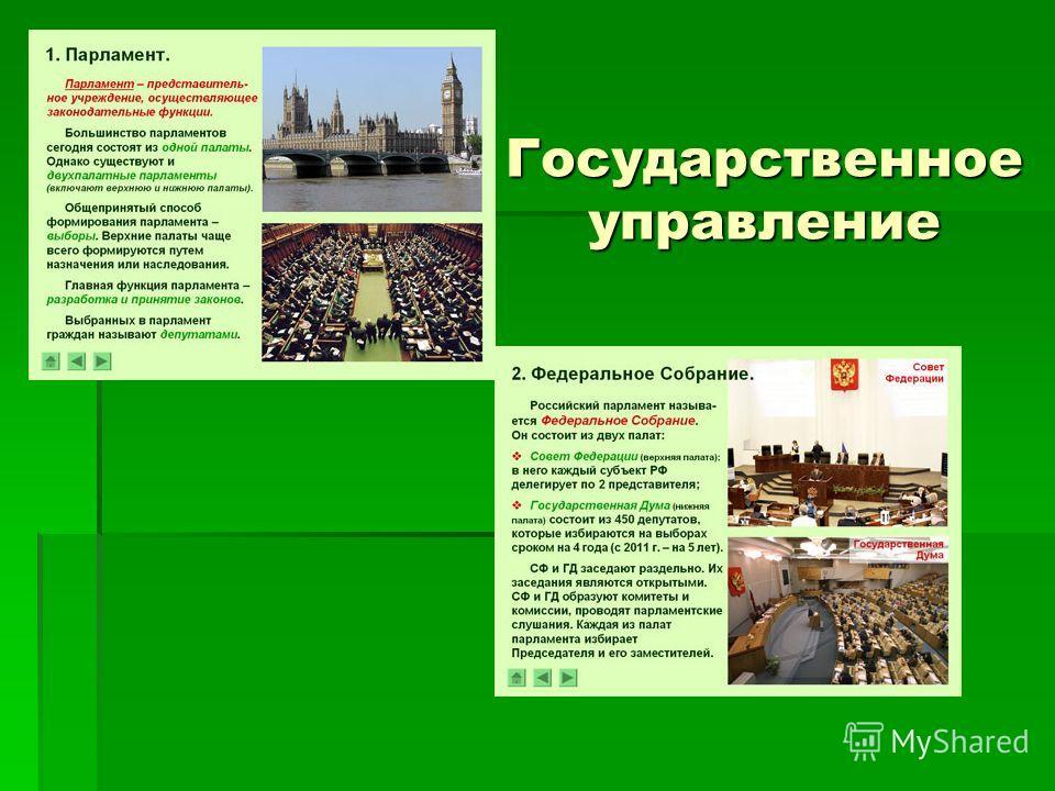 Государственное управление Государственное управление