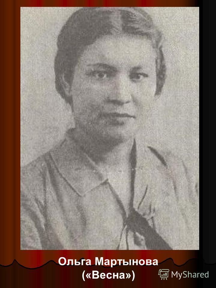 Ольга Мартынова («Весна»)