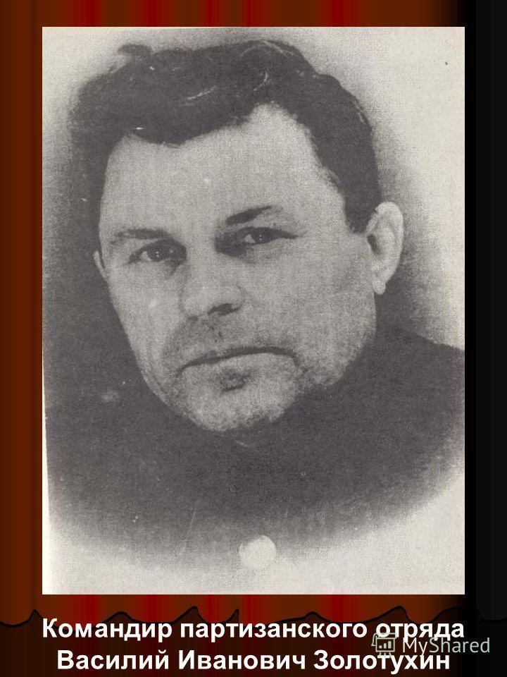 Командир партизанского отряда Василий Иванович Золотухин