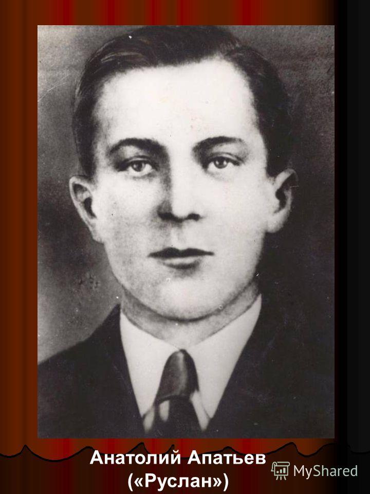 Анатолий Апатьев («Руслан»)