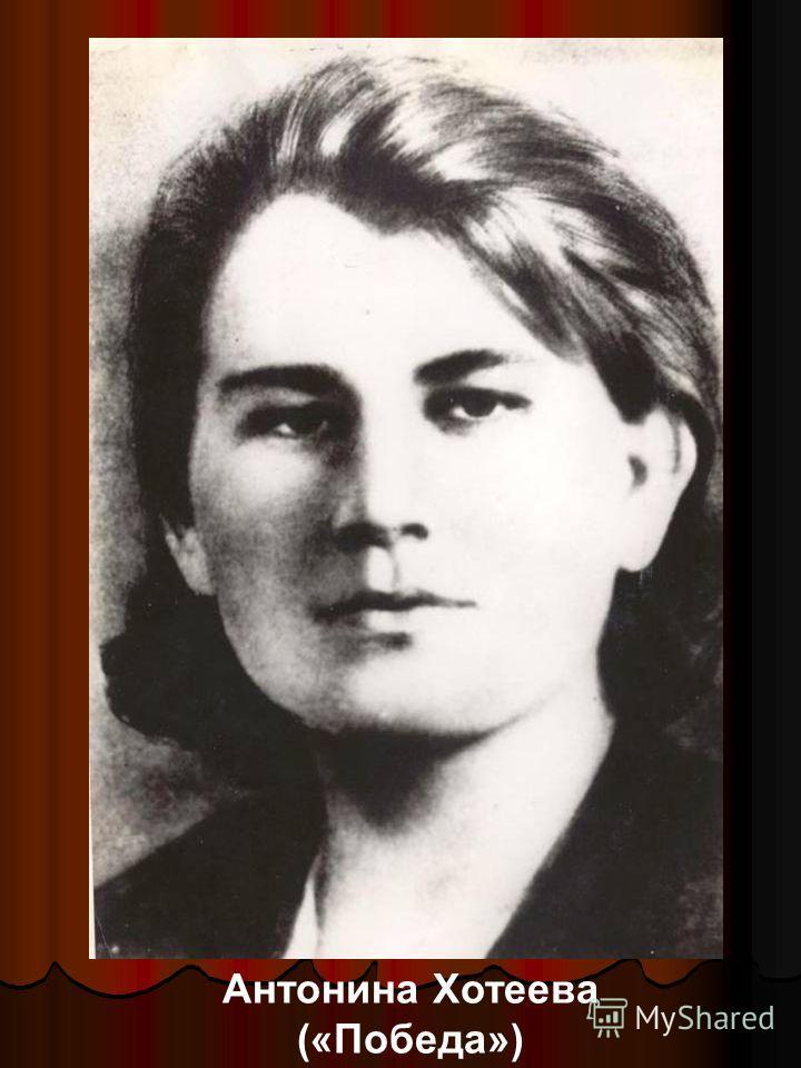 Антонина Хотеева («Победа»)