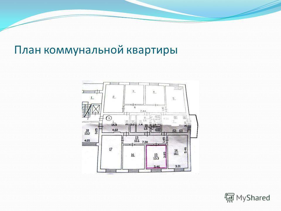 План коммунальной квартиры