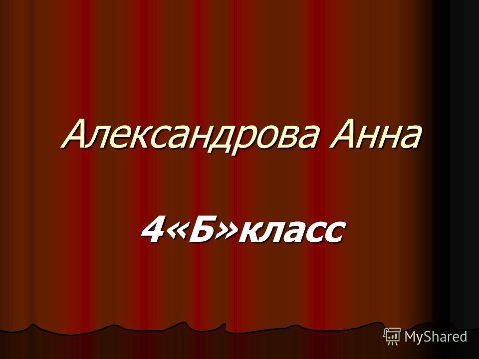 Александрова Анна 4«Б»класс