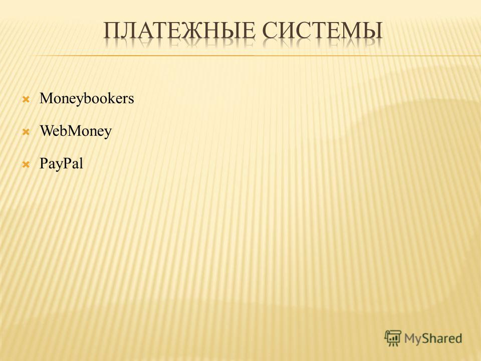 Moneybookers WebMoney PayPal