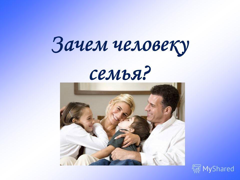 Зачем человеку семья?