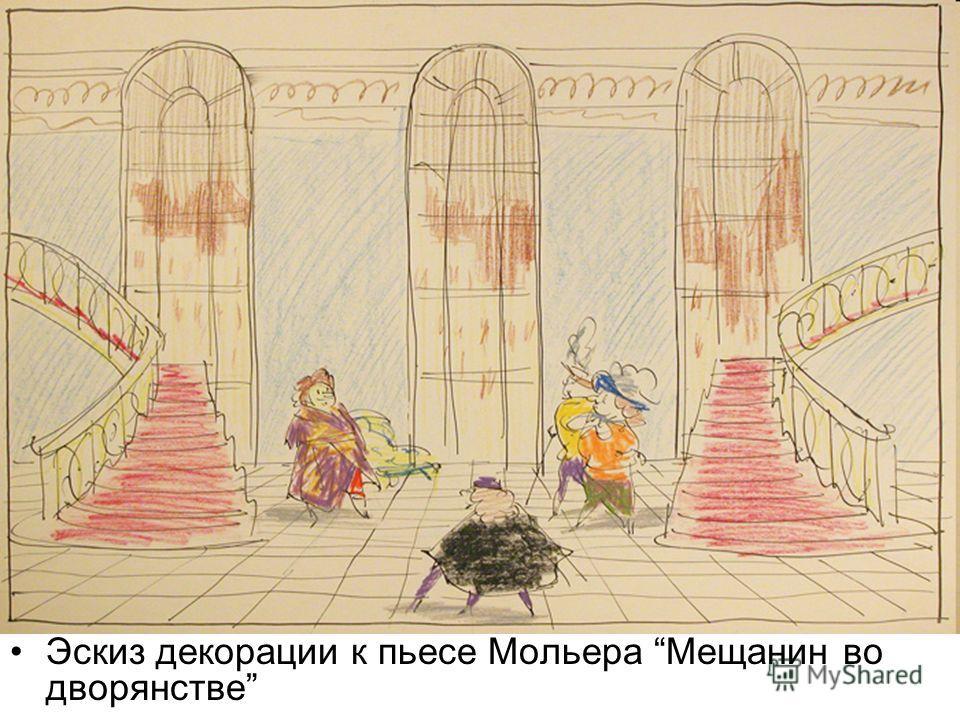 Эскиз декорации к пьесе Мольера Мещанин во дворянстве