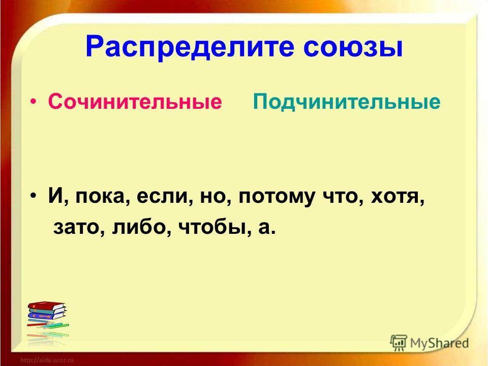 Распределите союзы Сочинительные Подчинительные И, пока, если, но, потому что, хотя, зато, либо, чтобы, а.