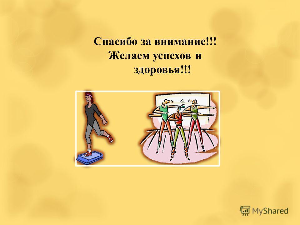 Спасибо за внимание!!! Желаем успехов и здоровья!!!