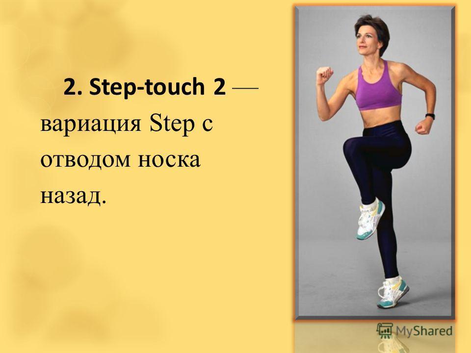2. Step-touch 2 вариация Step с отводом носка назад.