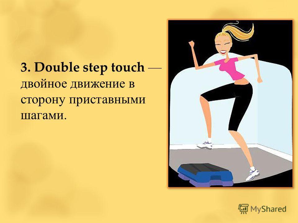 3. Double step touch двойное движение в сторону приставными шагами.