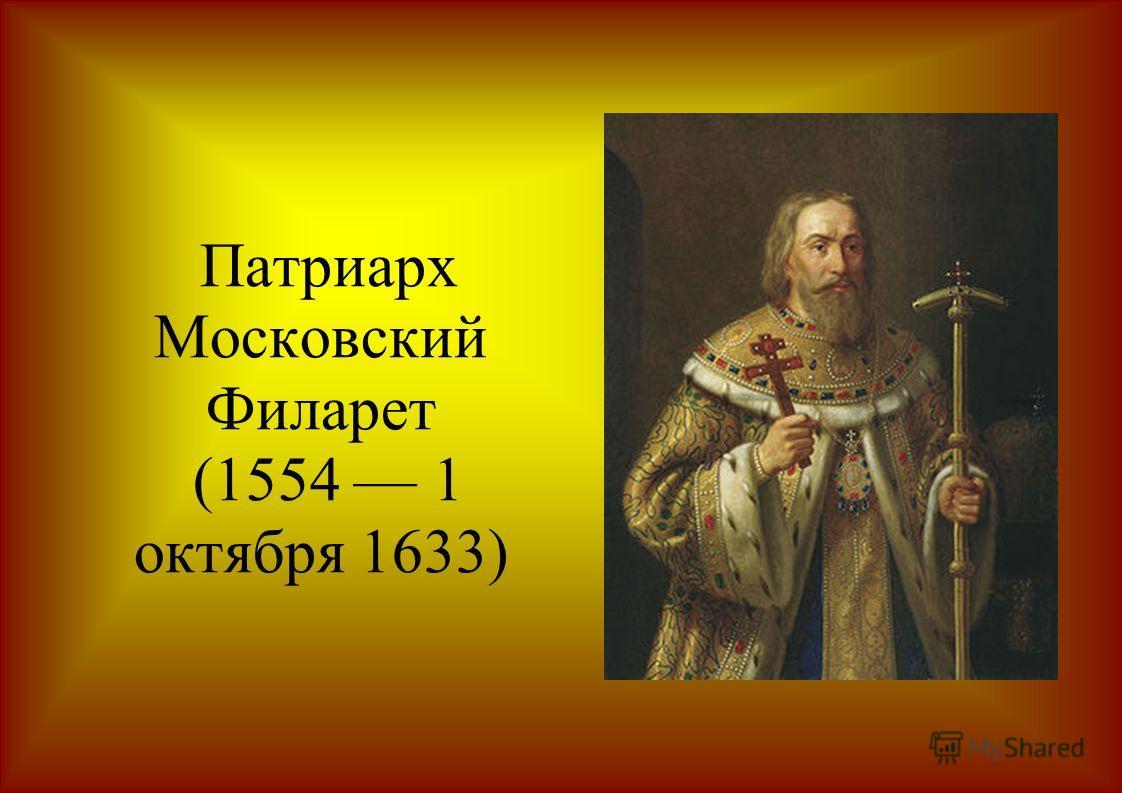 Патриарх Московский Филарет (1554 1 октября 1633)