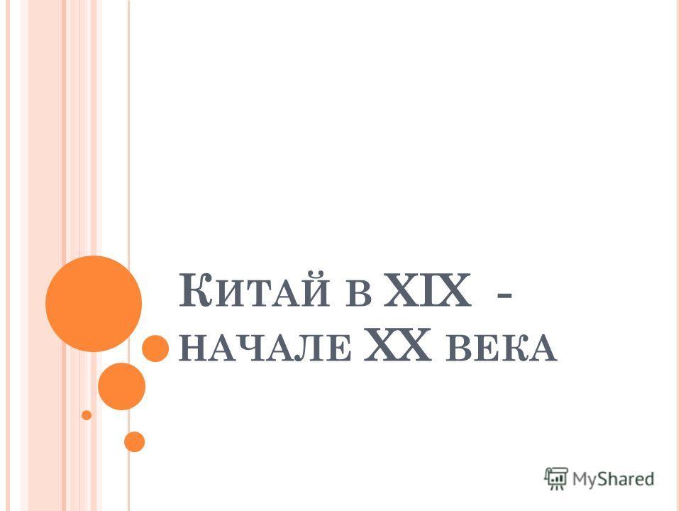К ИТАЙ В XIX - НАЧАЛЕ XX ВЕКА