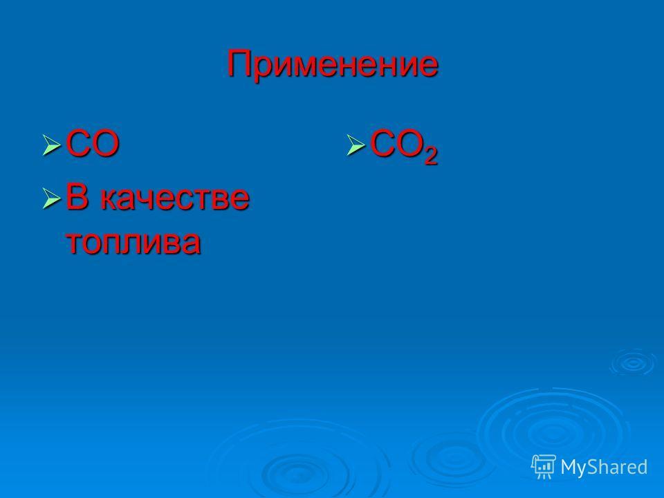 Применение СО СО В качестве топлива В качестве топлива СО 2 СО 2