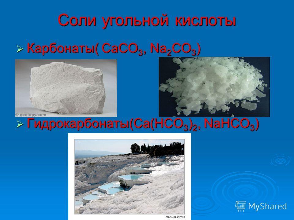 Соли угольной кислоты Карбонаты( CaCO 3, Na 2 CO 3 ) Карбонаты( CaCO 3, Na 2 CO 3 ) Гидрокарбонаты(Ca(HCO 3 ) 2, NaHCO 3 ) Гидрокарбонаты(Ca(HCO 3 ) 2, NaHCO 3 )