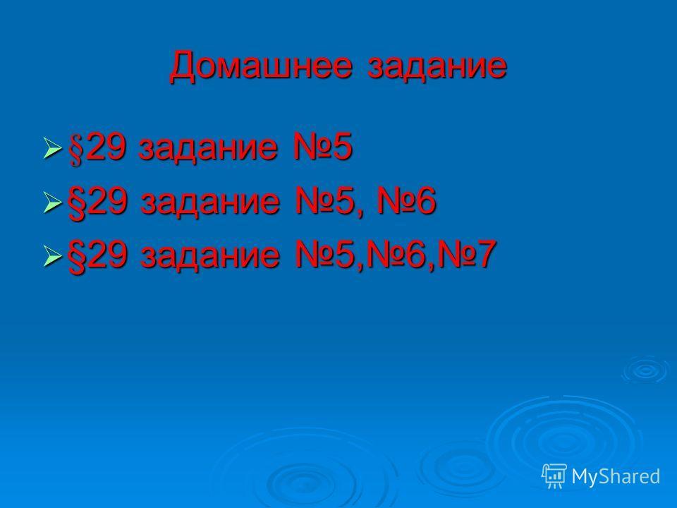Домашнее задание §29 задание 5 §29 задание 5 §29 задание 5, 6 §29 задание 5, 6 §29 задание 5,6,7 §29 задание 5,6,7