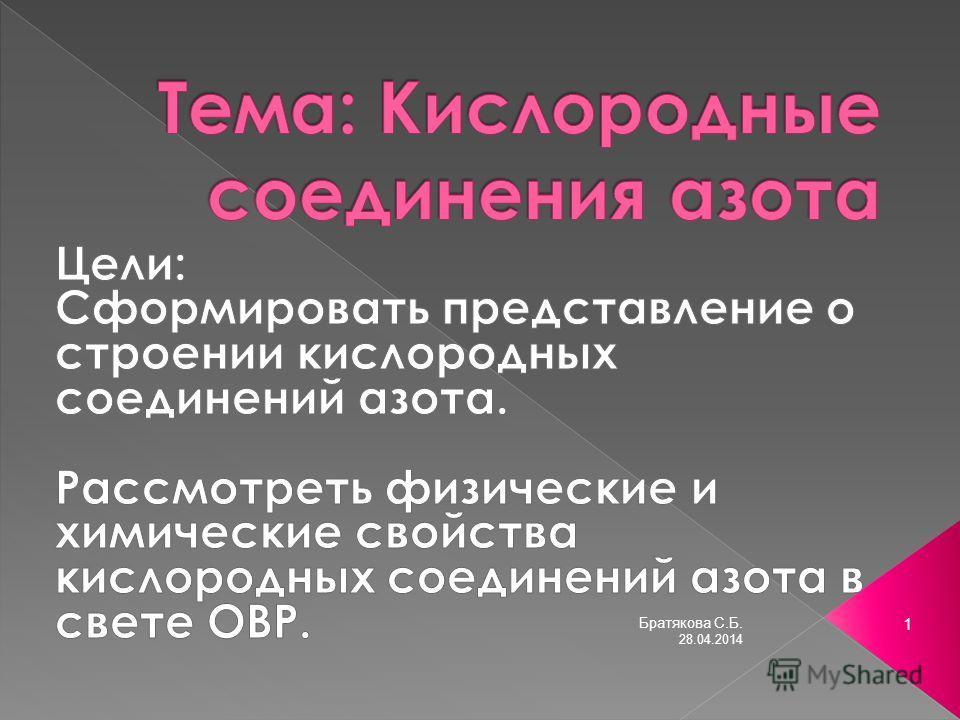 28.04.2014 1 Братякова С.Б.