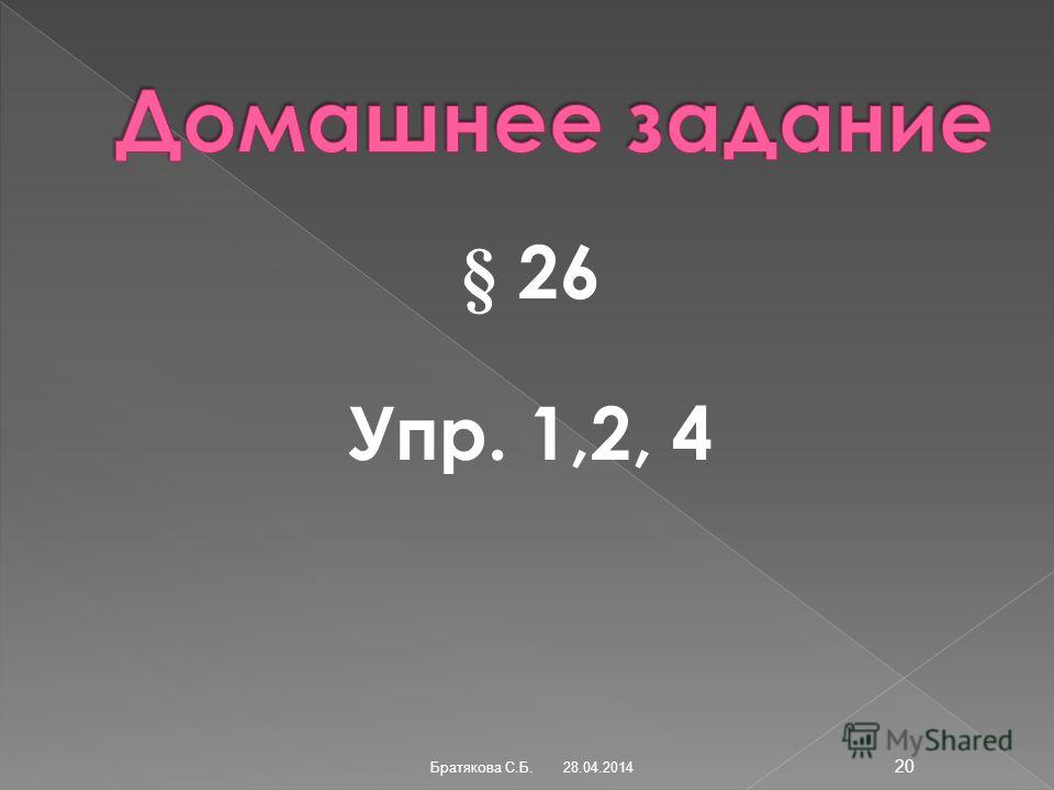 § 26 Упр. 1,2, 4 28.04.2014 20 Братякова С.Б.