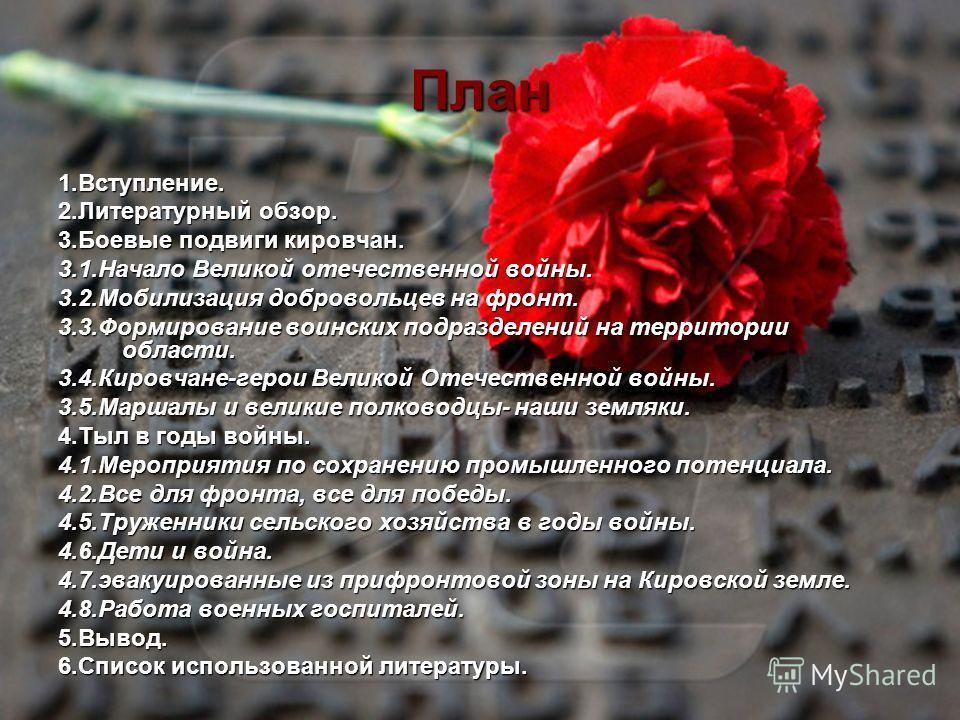 Кировчане В Великой Отечественной Войне Презентация