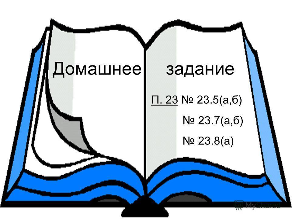 Домашнее задание П. 23 23.5(а,б) 23.7(а,б) 23.8(а)