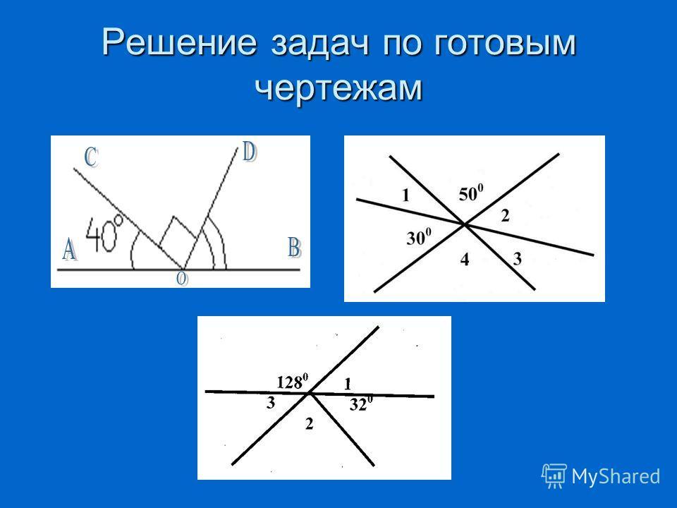 Решение задач по готовым чертежам