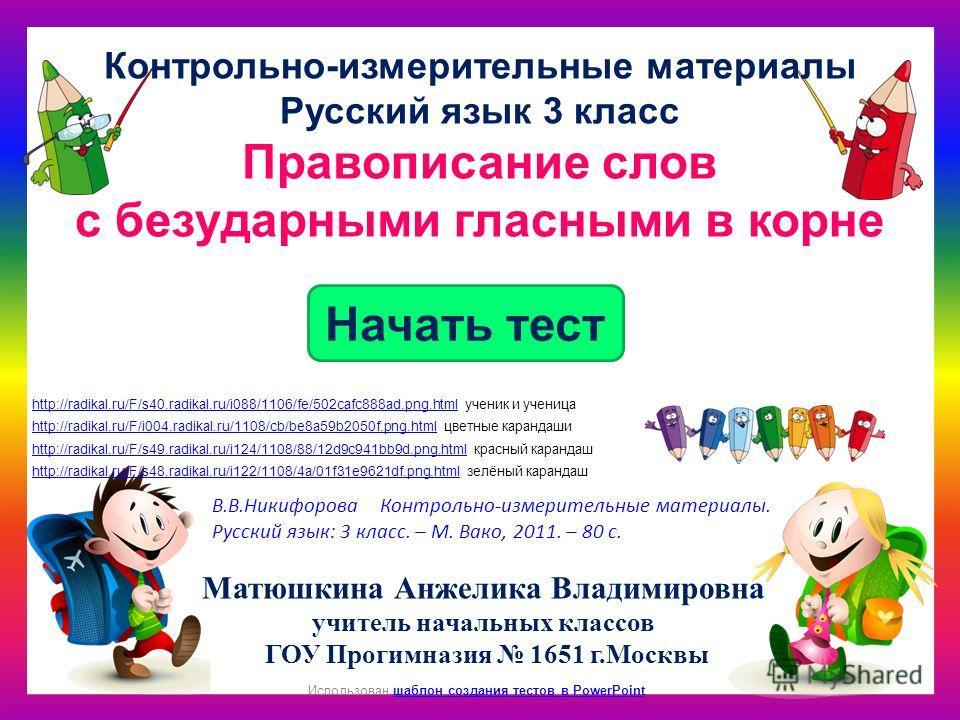 Как Начать тест Использован шаблон создания тестов в PowerPointшаблон создания тестов в PowerPoint Контрольно-измерительные материалы Русский язык 3 класс Правописание слов с безударными гласными в корне http://radikal.ru/F/s40.radikal.ru/i088/1106/f