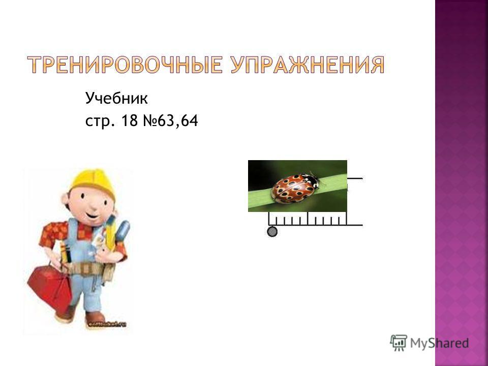 Учебник стр. 18 63,64