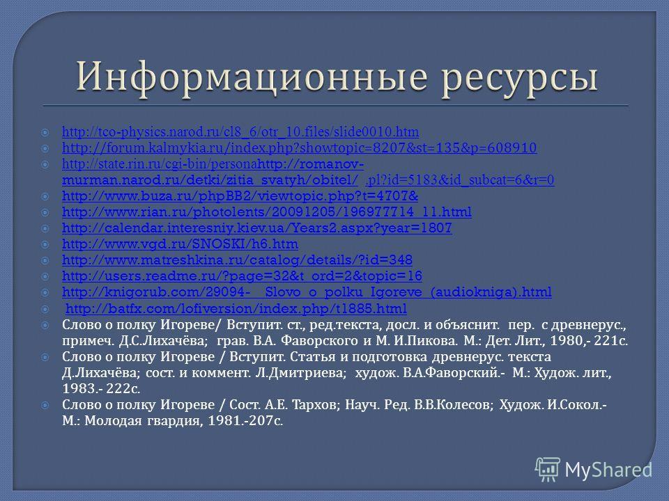 http://tco-physics.narod.ru/cl8_6/otr_10.files/slide0010.htm http://forum.kalmykia.ru/index.php?showtopic=8207&st=135&p=608910 http://state.rin.ru/cgi-bin/persona http://romanov- murman.narod.ru/detki/zitia_svatyh/obitel/.pl?id=5183&id_subcat=6&r=0 h