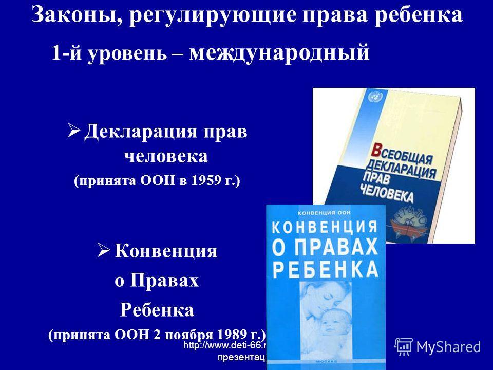 http://www.deti-66.ru Мастер презентаций Декларация прав человека (принята ООН в 1959 г.) Конвенция о Правах Ребенка (принята ООН 2 ноября 1989 г.) 1-й уровень – международный Законы, регулирующие права ребенка