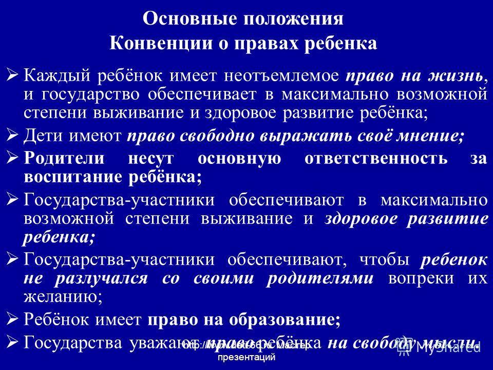 http://www.deti-66.ru Мастер презентаций Основные положения Конвенции о правах ребенка Каждый ребёнок имеет неотъемлемое право на жизнь, и государство обеспечивает в максимально возможной степени выживание и здоровое развитие ребёнка; Дети имеют прав