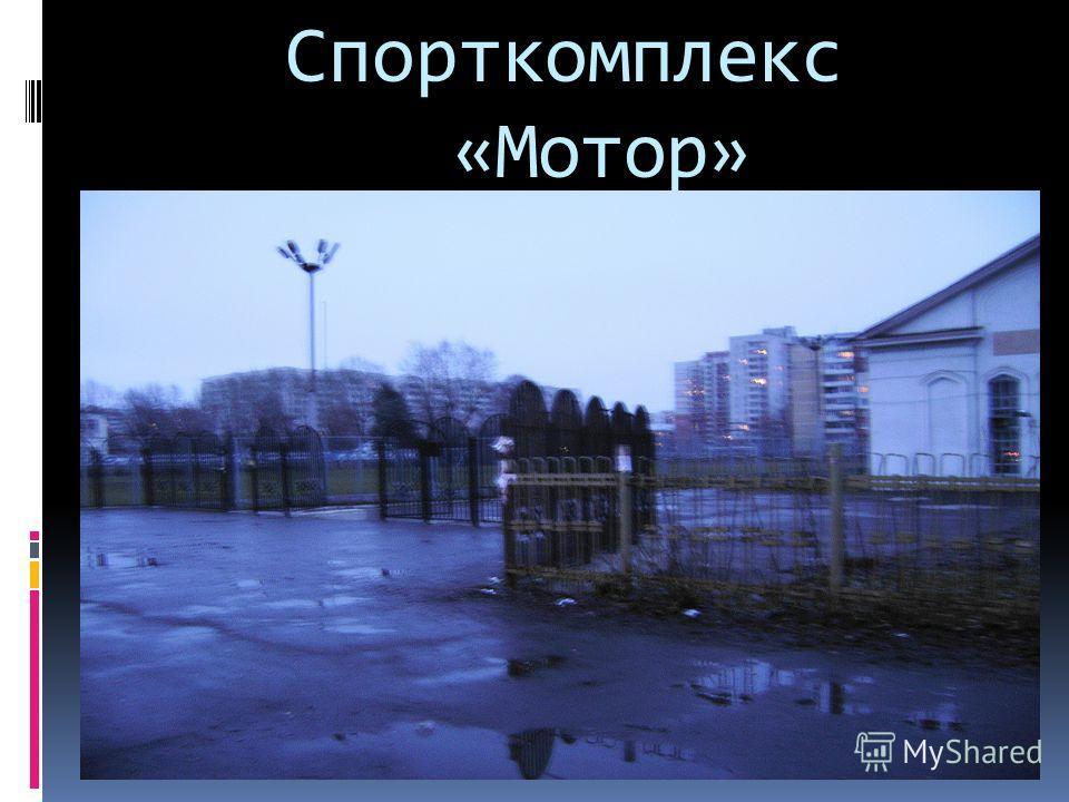 Спорткомплекс «Мотор»