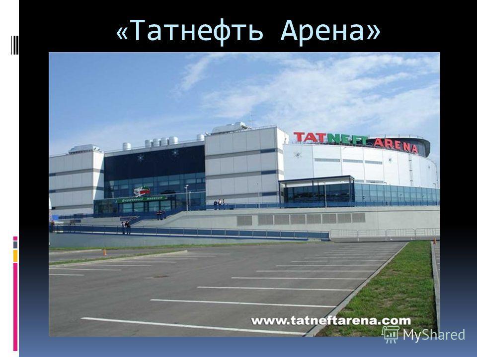 « Татнефть Арена »