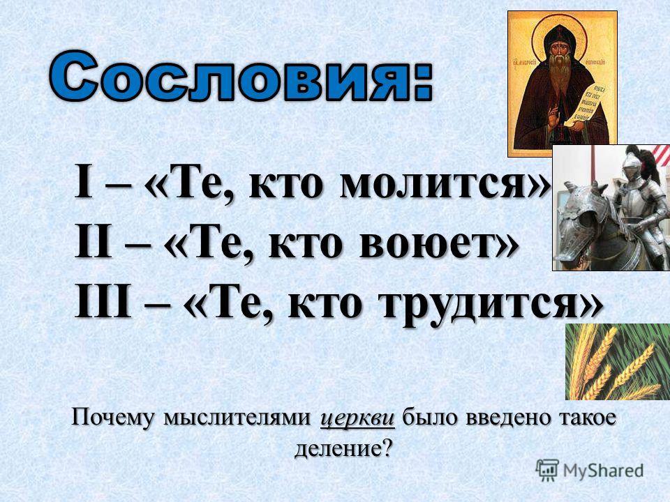 I – «Те, кто молится» II – «Те, кто воюет» III – «Те, кто трудится» Почему мыслителями церкви было введено такое деление?