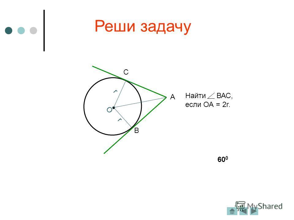 Реши задачу A r r О Найти ВАС, если ОА = 2r. В С 60 0
