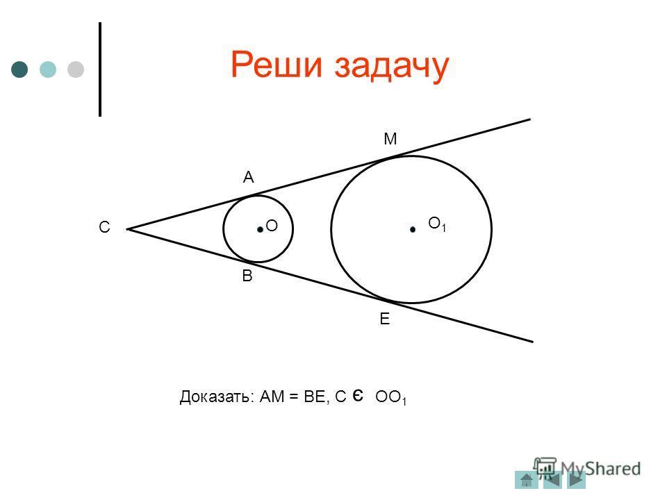 Реши задачу Доказать: АМ = ВЕ, С ОО 1 є С А В М Е О О1О1