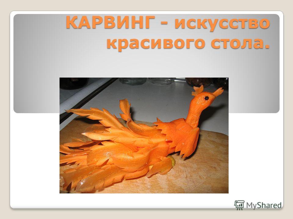 КАРВИНГ - искусство красивого стола.