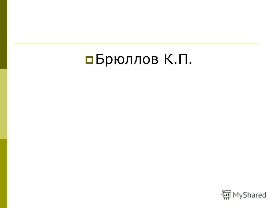 Брюллов К.П.