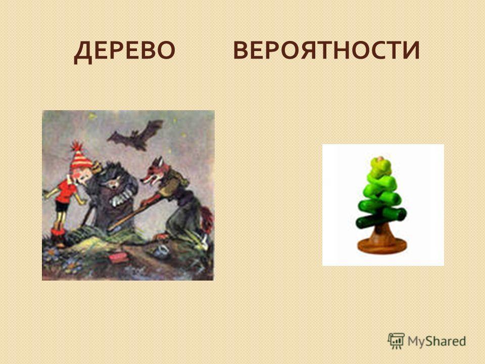 ДЕРЕВО ВЕРОЯТНОСТИ