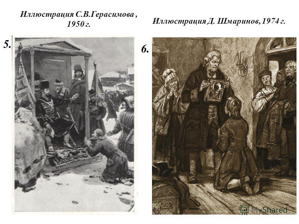 Иллюстрация С.В.Герасимова, 1950 г. 5. 6. Иллюстрация Д. Шмаринов, 1974 г.
