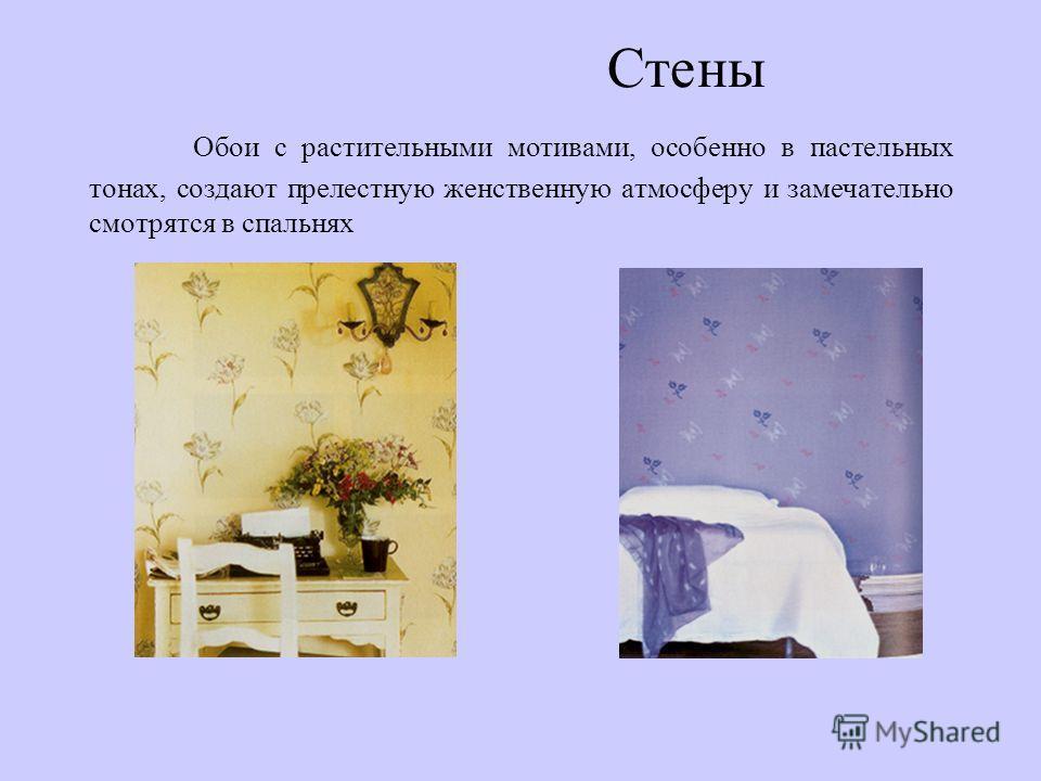Стены Обои с растительными мотивами, особенно в пастельных тонах, создают прелестную женственную атмосферу и замечательно смотрятся в спальнях