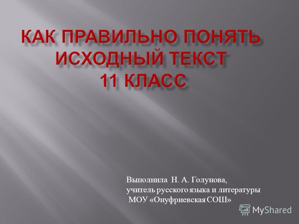 Выполнила Н. А. Голунова, учитель русского языка и литературы МОУ « Онуфриевская СОШ »