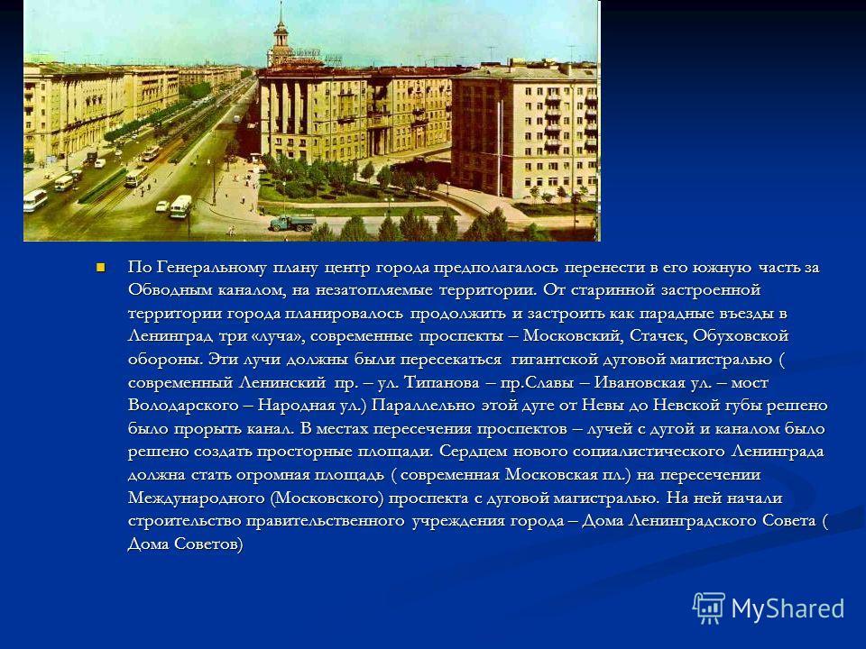 По Генеральному плану центр города предполагалось перенести в его южную часть за Обводным каналом, на незатопляемые территории. От старинной застроенной территории города планировалось продолжить и застроить как парадные въезды в Ленинград три «луча»