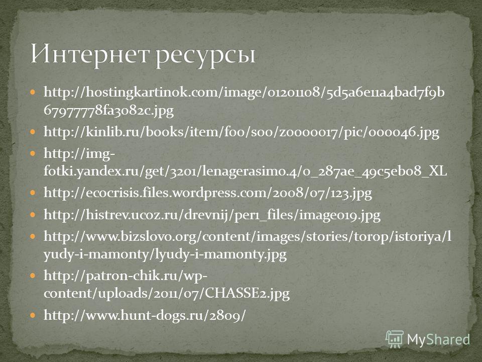 http://hostingkartinok.com/image/01201108/5d5a6e11a4bad7f9b 67977778fa3082c.jpg http://kinlib.ru/books/item/f00/s00/z0000017/pic/000046.jpg http://img- fotki.yandex.ru/get/3201/lenagerasimo.4/0_287ae_49c5eb08_XL http://ecocrisis.files.wordpress.com/2